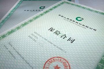 太平保险客户服务 保单查询服务 中国太平